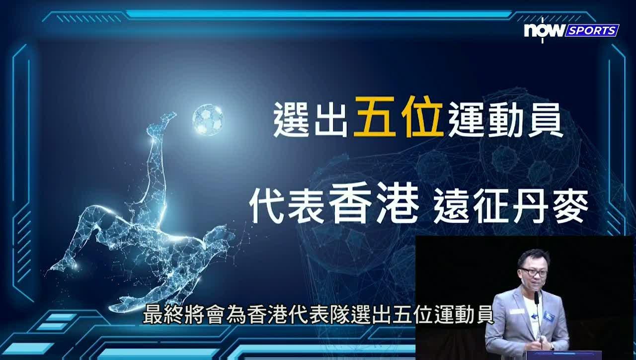 香港電競足球代表隊選拔賽